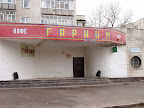 кафе Гарник Шостка