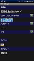 Screenshot of すべてのカギ