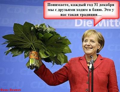 Ангела Меркель с веником