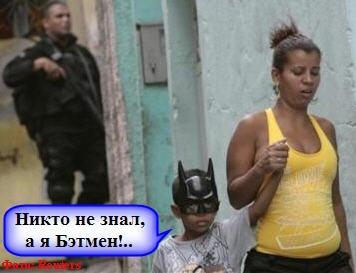 Бразильский Бэтмен