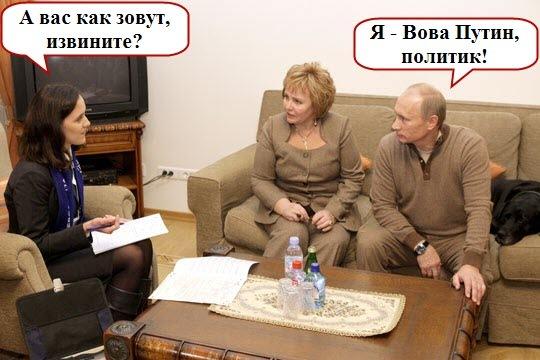 Перепись Путина