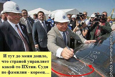 Кто управляет Россией?
