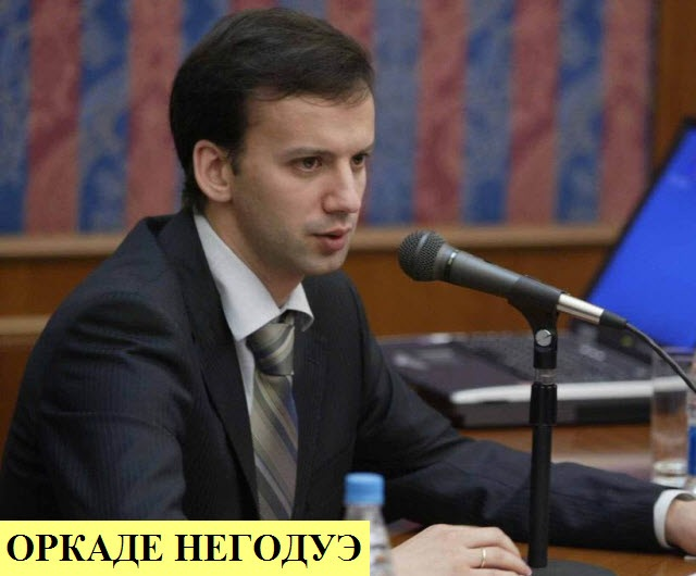 Аркадий Дворкович негодует - Оркаде негодуэ