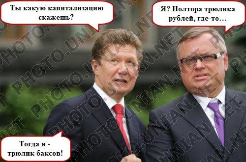 Алексей Миллер и Андрей Костин - фотки лучше не было!