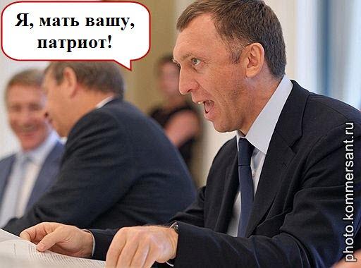 Олег Дерипаска - патриот своей Родины!