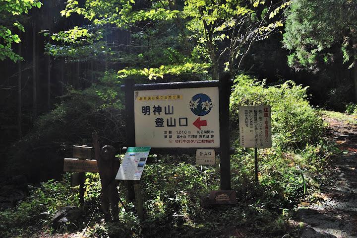 三ツ瀬明神山登山口の写真