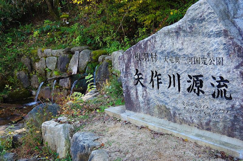 矢作川源流の写真
