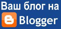 Ваш блог на blogger. Коллекция рецептов, советов и подсказок для владельцев блога на сайте blogger.com - blogspot.com