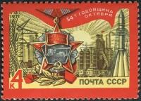 Шарада о Советском Союзе - СССР