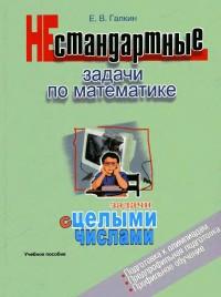 Галкин, Е.В. Нестандартные задачи по математике.- Взгляд, Челябинск, 2005.- 271 с.