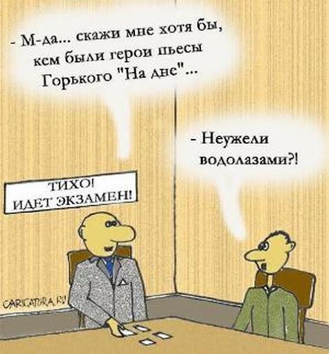 Карикатура - Водолазы на дне...