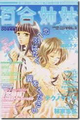 yuri_shimai_3_cover