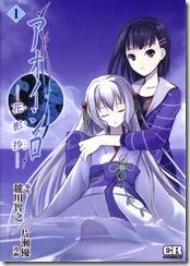 aoishiro-vol1-001