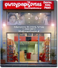 fotografizontas.gr