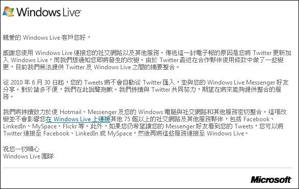 windows live 服務