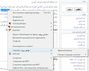 Дополнение Firefox gTranslate. Пример перевода. Арабский