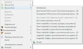 Пример восстановления данных веб формы посредством дополнения Firefox Lazarus