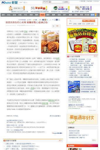 【順觀泰蛋糕】PCHOME新聞報導