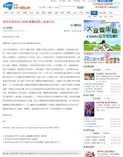 【順觀泰蛋糕】YAM天空新聞報導