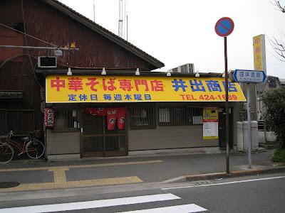 井出商店>
