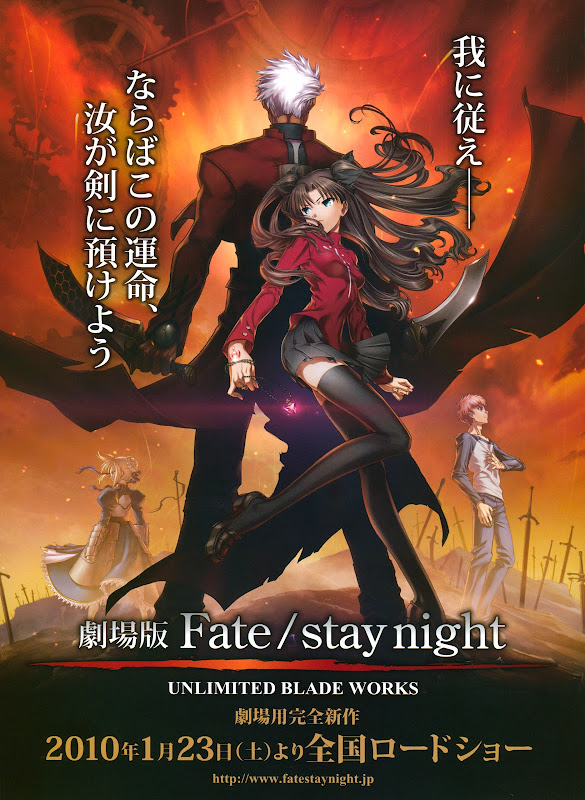 Fate/stay night Unlimited Blade Works movie