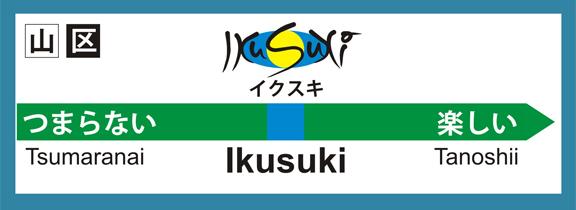 IkusukiEki.jpg