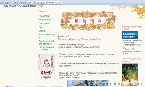 http://www.ghibli-museum.jp/anne/top.html en Google Chrome