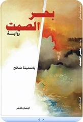 بحر الصمت ياسمينة صالح
