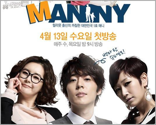 ซีรี่ย์เกาหลี Manny