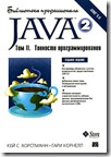 core_java_vol2