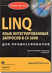 PRO_LINQ