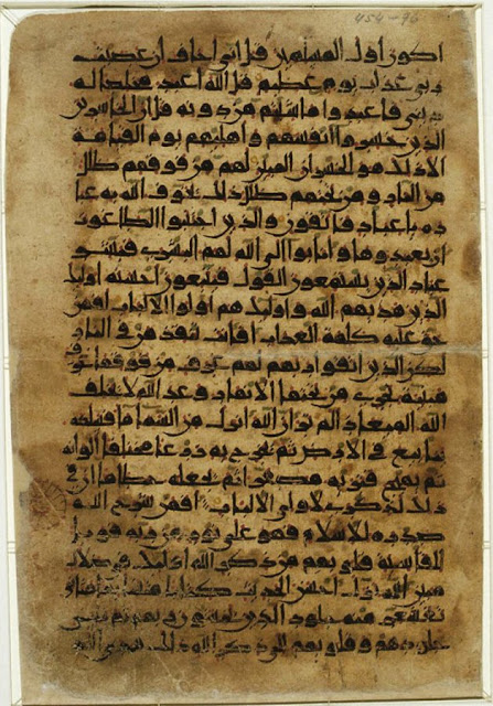 This calligraphic fragment includes verses 12-38 of the 39th chapter of the Koran entitled surah al-Zumar (the Crowds). This Meccan surah is the last of a series of six chapters, which describe the mysteries of the spiritual world and the Hereafter. It describes creation, as well as God's unity, justice, and mercy. Calligrapher: unknown. 11th-12th centuries. 15 x 24 cm. Kufic script. Courtesy of the Library of Congress, African and Middle Eastern Division.