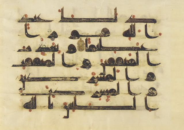 This manuscript contains verses from the Koranic sura (chapter) entitled al-Fath (Victory). Possibly Iraq. 9th century. 23.7 x 33.6 cm. Kufic script. Courtesy of the Freer Gallery of Art, Smithsonian Institution.