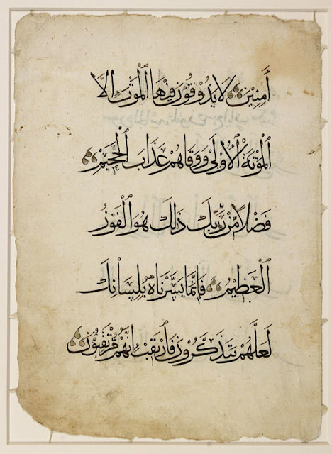 The script used here is called masahif, which was used for copying the Koran (and occasionally for copies of the Bible as well). It is a smaller and less stiff version of muhaqqaq, with which it is often mistaken. Calligrapher: unknown. 15th century. 10.7 x 14.8 cm. Masahif script. Courtesy of the Library of Congress, African and Middle Eastern Division.