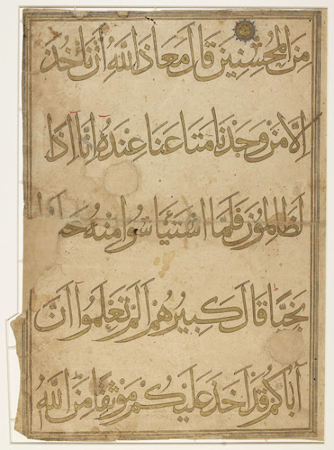 This calligraphic fragment contains verses 78-80 of the 12th chapter of the Koran entitled Yusuf (Joseph). Calligrapher: unknown. 13th-14th centuries. 23.4 x 34.6 cm. Muhaqqaq script. Courtesy of the Library of Congress, African and Middle Eastern Division.