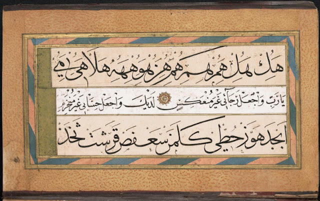 Arabic MSS 346. 22.5 x 15.5 cm. Courtesy of the Beinecke Rare Book and Manuscript Library, Yale University