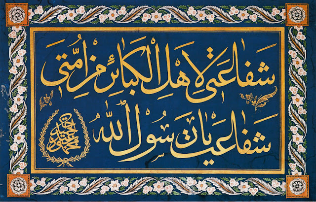 This panel is signed, inside a laurel-wreath painted in gold, by sultan Mahmud II, a prolific calligrapher.