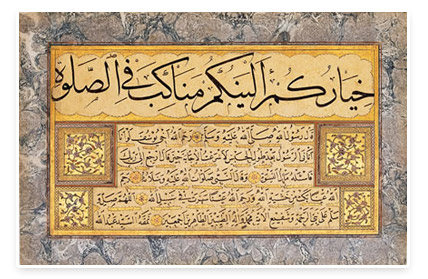 Calligrapher: Yedikuleli Seyyid Abdullah. 18th century. 14 x 21.7 cm. Courtesy of the Sakp Sabanc Museum.