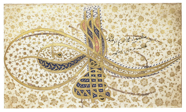 Turkey. 1609 A.D. 24.5 x 14.9 cm. Naskh script. Courtesy of the Nasser D Khalili Collection of Islamic Art.