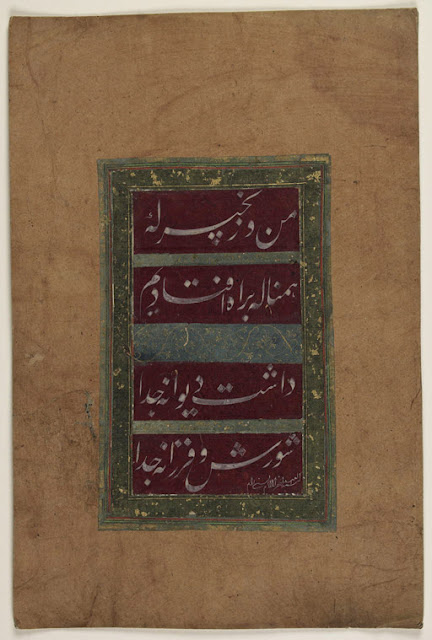 This calligraphic fragment includes four verses of poetry in Persian describing the simple mark and sound of insanity (i.e., the chain). The text is written in nasta'liq script in white ink on a red ground. The verses read: