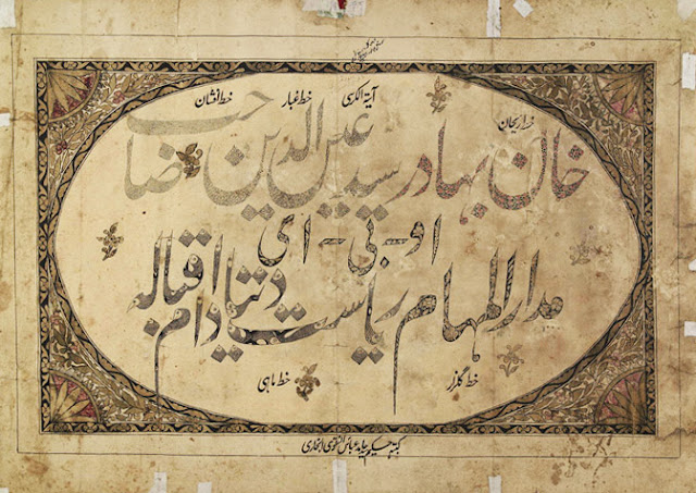 The inscription is executed in a number of different scripts, which are labeled by small notes in black ink immediately above or below the word to which they correspond. For example, the terms Khan Bahadur are written in rayhani script (khatt-i rayhan), 'Ayn al-Din in ghubar (dust) script (khatt-i ghubar), Sahib in afshan (gold sprinkling) script (khatt-i afshan), Madar al-Mahamm in gulzar (flower garden) script (khatt-i gulzar), and Riyasat Ditya Dama Iqbaluhu in mahi (fish) script (khatt-i mahi). The sheer variety of scripts, some of which include flower and fish motifs, reveals the calligrapher's mastery of the art.