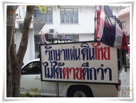 photo anti khamern