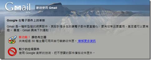 Gmail 顏色和主題