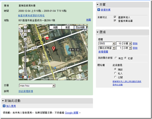 Google calendar(行事曆) google map