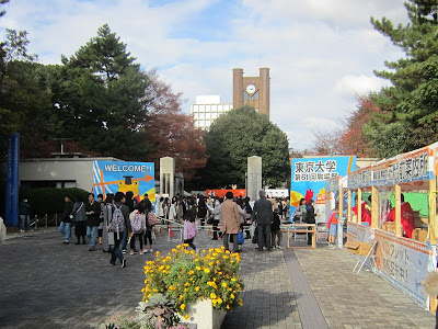 Entrance to the Komaba Festival