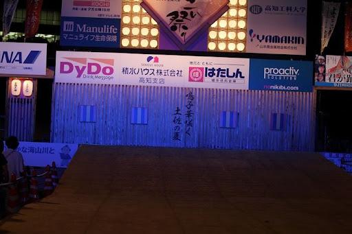 本祭1日目 高知城演舞場 1   D-11914