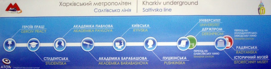 Схема линий Харьковского метро