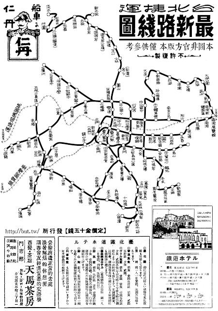 臺北捷運路綫圖 復古版