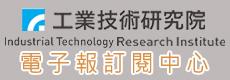 工業技術研究院電子報訂閱中心