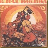1-Maia 1920 goda - afis sovietic